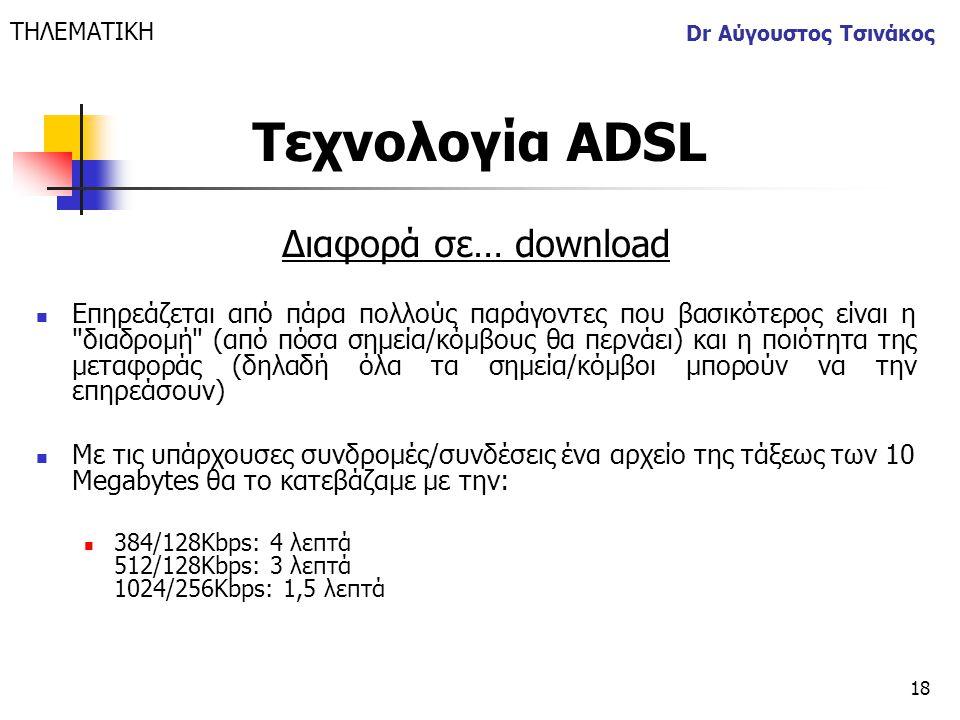 18 Dr Αύγουστος Τσινάκος Διαφορά σε… download  Επηρεάζεται από πάρα πολλούς παράγοντες που βασικότερος είναι η