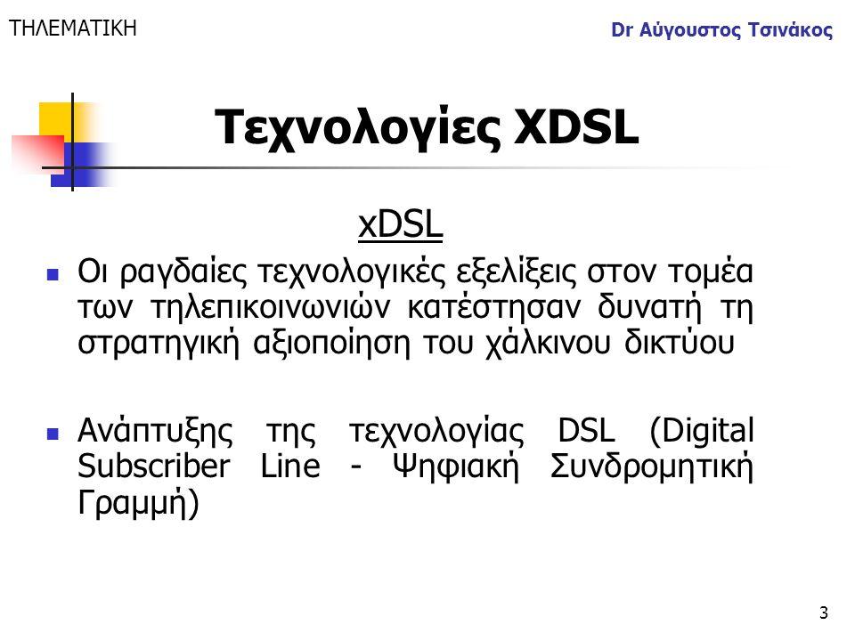 3 Dr Αύγουστος Τσινάκος xDSL  Οι ραγδαίες τεχνολογικές εξελίξεις στον τομέα των τηλεπικοινωνιών κατέστησαν δυνατή τη στρατηγική αξιοποίηση του χάλκιν