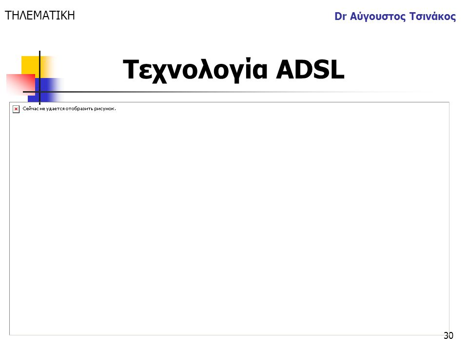 30 Dr Αύγουστος Τσινάκος ΤΗΛΕΜΑΤΙΚΗ Τεχνολογία ΑDSL