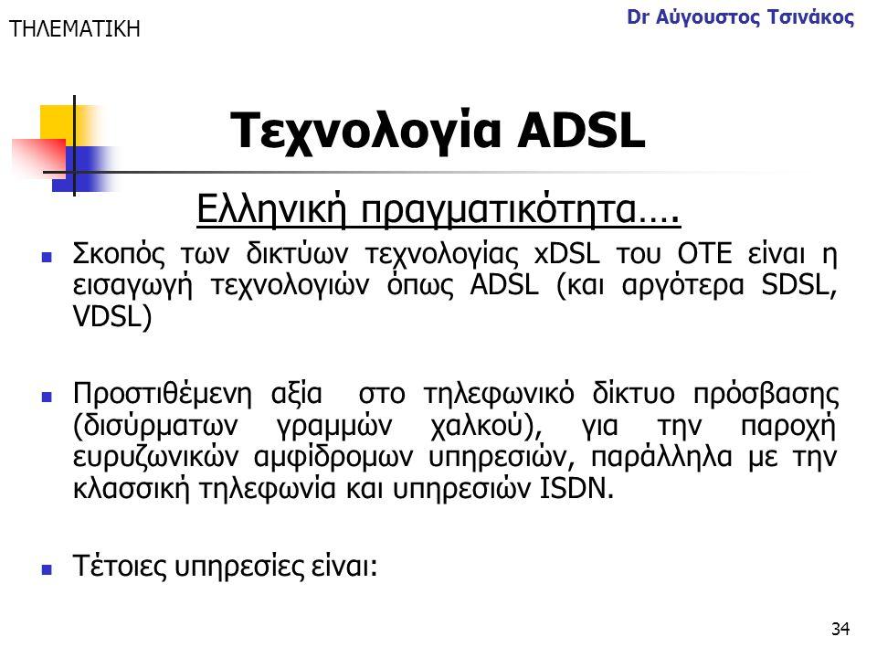 34 Dr Αύγουστος Τσινάκος Ελληνική πραγματικότητα….  Σκοπός των δικτύων τεχνολογίας xDSL του ΟΤΕ είναι η εισαγωγή τεχνολογιών όπως ADSL (και αργότερα