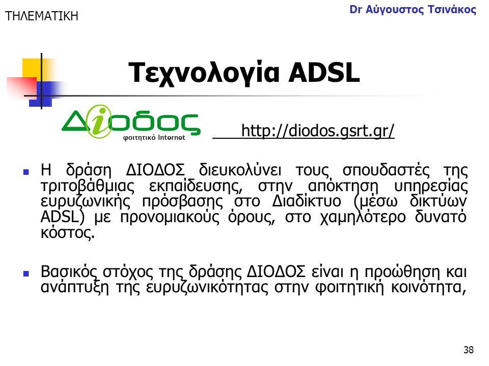 38 Dr Αύγουστος Τσινάκος http://diodos.gsrt.gr/  Η δράση ΔΙΟΔΟΣ διευκολύνει τους σπουδαστές της τριτοβάθμιας εκπαίδευσης, στην απόκτηση υπηρεσίας ευρ