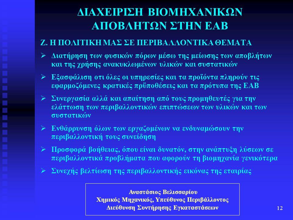Αναστάσιος Βελισσαρίου Χημικός Μηχανικός, Υπεύθυνος Περιβάλλοντος Διεύθυνση Συντήρησης Εγκαταστάσεων 12 ΔΙΑΧΕΙΡΙΣΗ ΒΙΟΜΗΧΑΝΙΚΩΝ ΑΠΟΒΛΗΤΩΝ ΣΤΗΝ ΕΑΒ Ζ.