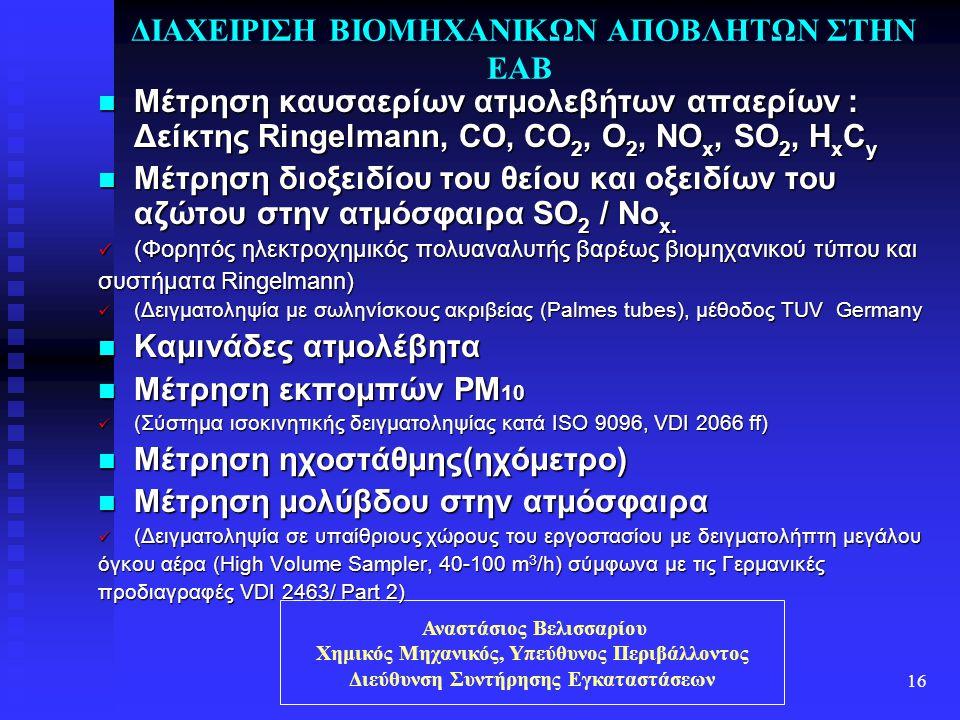 Αναστάσιος Βελισσαρίου Χημικός Μηχανικός, Υπεύθυνος Περιβάλλοντος Διεύθυνση Συντήρησης Εγκαταστάσεων 16 ΔΙΑΧΕΙΡΙΣΗ ΒΙΟΜΗΧΑΝΙΚΩΝ ΑΠΟΒΛΗΤΩΝ ΣΤΗΝ ΕΑΒ  Μ