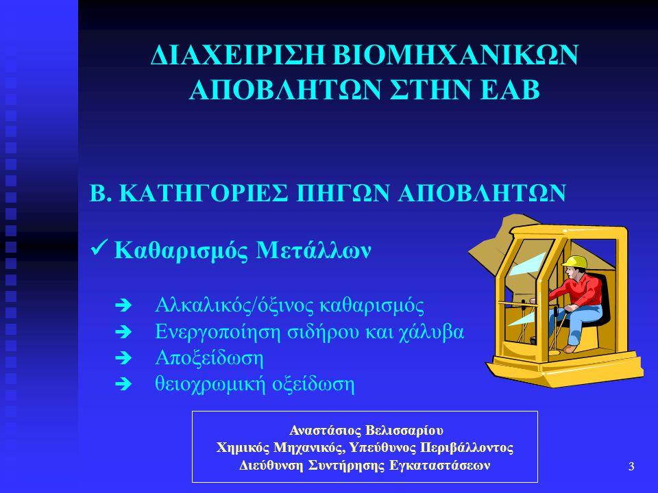 Αναστάσιος Βελισσαρίου Χημικός Μηχανικός, Υπεύθυνος Περιβάλλοντος Διεύθυνση Συντήρησης Εγκαταστάσεων 3 ΔΙΑΧΕΙΡΙΣΗ ΒΙΟΜΗΧΑΝΙΚΩΝ ΑΠΟΒΛΗΤΩΝ ΣΤΗΝ ΕΑΒ B. Κ