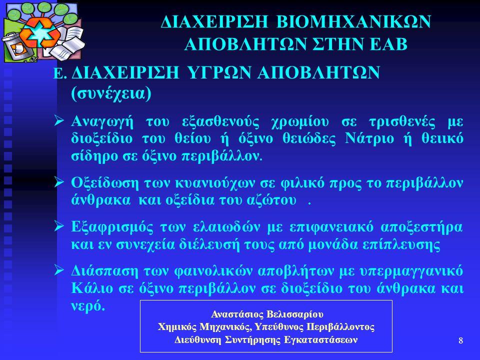 Αναστάσιος Βελισσαρίου Χημικός Μηχανικός, Υπεύθυνος Περιβάλλοντος Διεύθυνση Συντήρησης Εγκαταστάσεων 8 ΔΙΑΧΕΙΡΙΣΗ ΒΙΟΜΗΧΑΝΙΚΩΝ ΑΠΟΒΛΗΤΩΝ ΣΤΗΝ ΕΑΒ Ε. Δ
