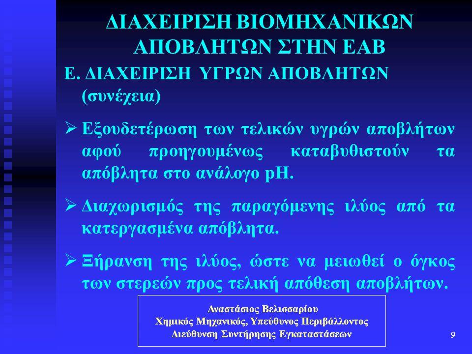 Αναστάσιος Βελισσαρίου Χημικός Μηχανικός, Υπεύθυνος Περιβάλλοντος Διεύθυνση Συντήρησης Εγκαταστάσεων 9 ΔΙΑΧΕΙΡΙΣΗ ΒΙΟΜΗΧΑΝΙΚΩΝ ΑΠΟΒΛΗΤΩΝ ΣΤΗΝ ΕΑΒ Ε. Δ