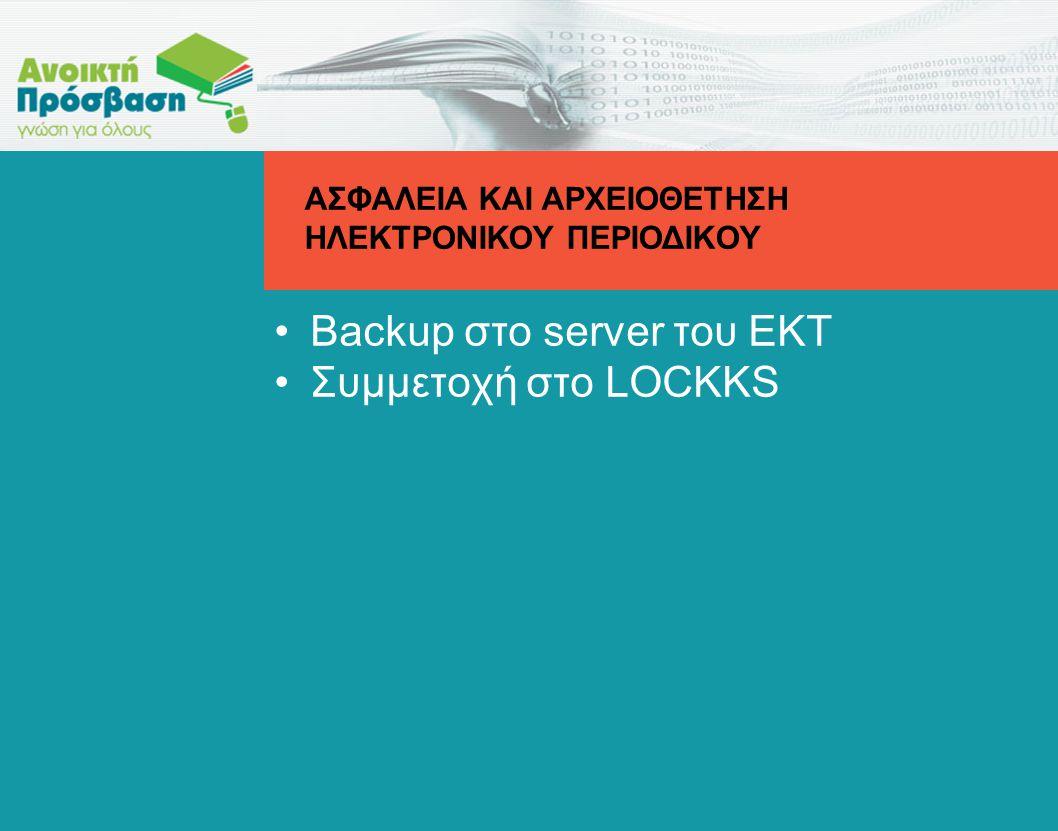 •Backup στο server του ΕΚΤ •Συμμετοχή στο LOCKKS ΑΣΦΑΛΕΙΑ ΚΑΙ ΑΡΧΕΙΟΘΕΤΗΣΗ ΗΛΕΚΤΡΟΝΙΚΟΥ ΠΕΡΙΟΔΙΚΟΥ
