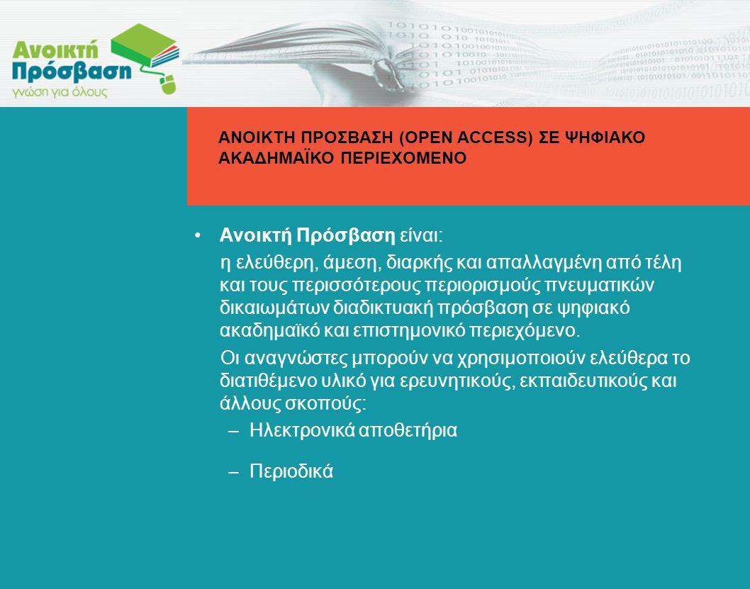 •Ανοικτή Πρόσβαση είναι: η ελεύθερη, άμεση, διαρκής και απαλλαγμένη από τέλη και τους περισσότερους περιορισμούς πνευματικών δικαιωμάτων διαδικτυακή πρόσβαση σε ψηφιακό ακαδημαϊκό και επιστημονικό περιεχόμενο.
