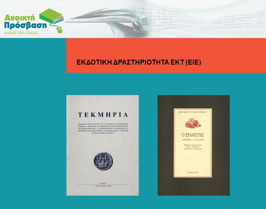 •Αύξηση αναγνωστικού κοινού ενός περιοδικού με σημαντική ιστορία και παρακαταθήκη στις Βυζαντινές Σπουδές τα τελευταία 37 χρόνια.