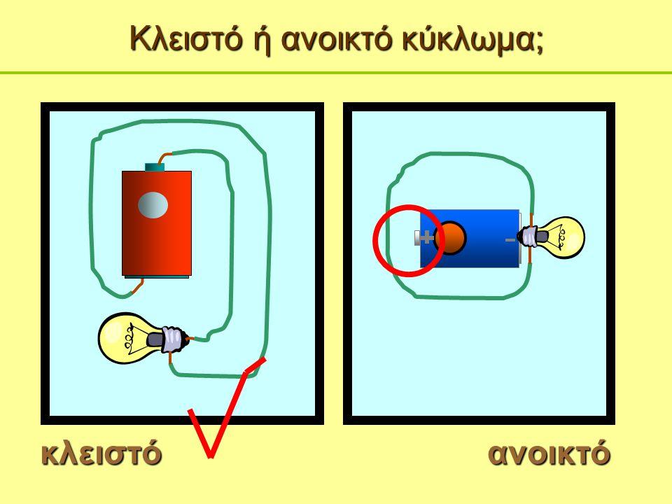 Ηλεκτρικά κυκλώματα κλειστό κύκλωμα ανοικτό κύκλωμα Η λάμπα ανάβει! Η λάμπα ΔΕΝ ανάβει!