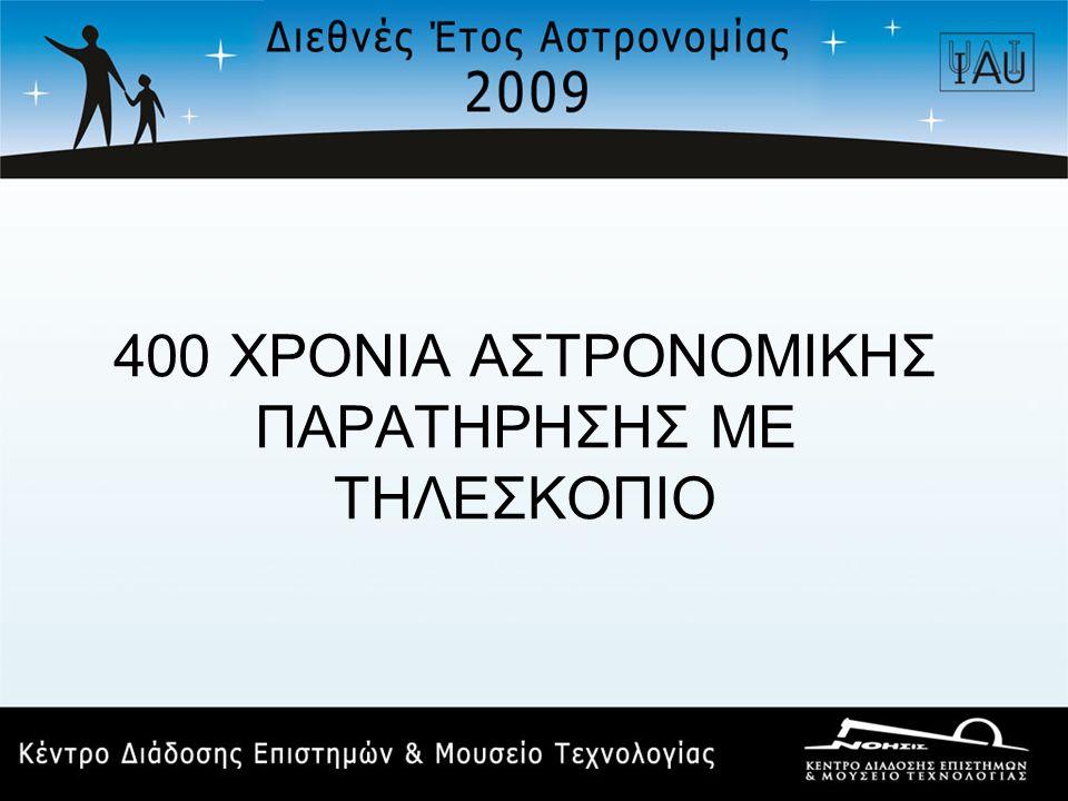 Παραγήινος αστεροειδής Apophis: 0,1 δευτερόλεπτα φωτός •Πιθανότητα να συγκρουσθεί με τη Γη τα προσεχή 50 έτη: μηδενική •Πιθανότητα να συγκρουσθεί τα προσεχή 150 έτη: άγνωστη Εικόνα προσομοιωμένη σε ηλεκτρονικό υπολογιστή