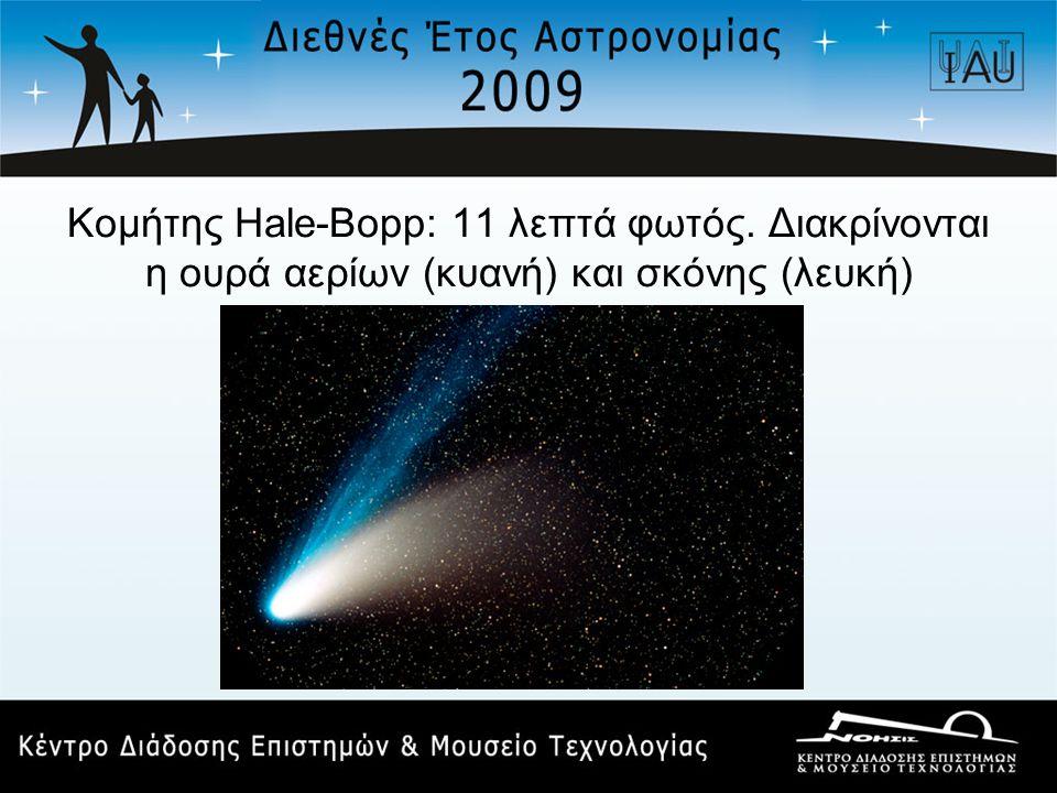 Κομήτης Hale-Bopp: 11 λεπτά φωτός. Διακρίνονται η ουρά αερίων (κυανή) και σκόνης (λευκή)