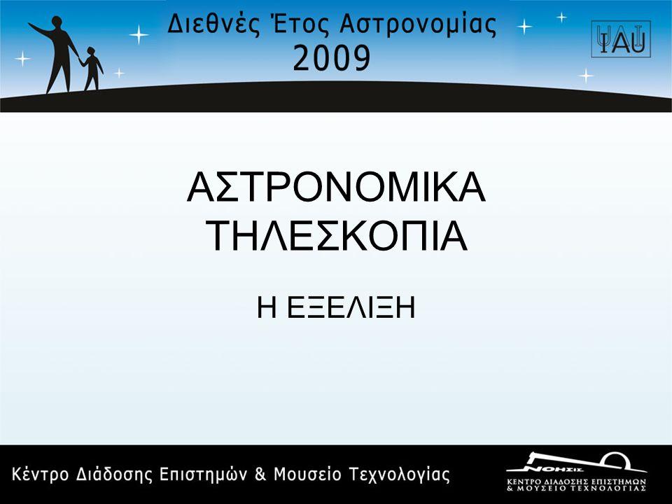Νεφέλωμα Έλικα : 690 ε.φ.