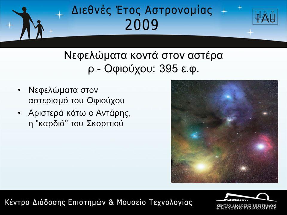 Νεφελώματα κοντά στον αστέρα ρ - Οφιούχου: 395 ε.φ. •Νεφελώματα στον αστερισμό του Οφιούχου •Αριστερά κάτω ο Αντάρης, η
