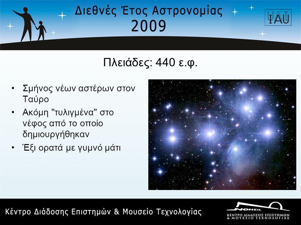 Πλειάδες: 440 ε.φ. •Σμήνος νέων αστέρων στον Ταύρο •Ακόμη