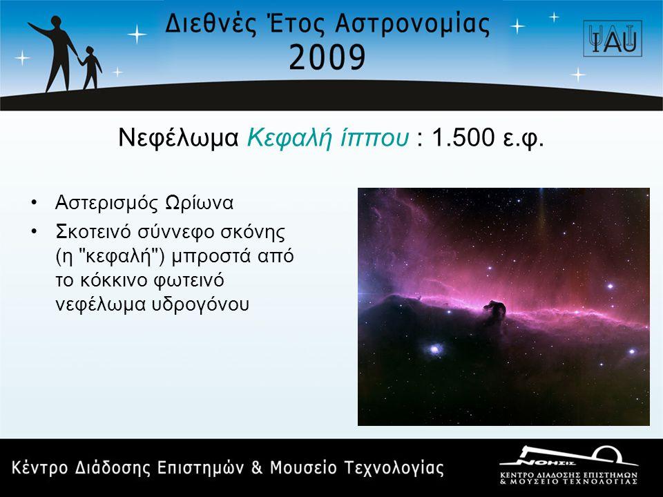 Νεφέλωμα Κεφαλή ίππου : 1.500 ε.φ. •Αστερισμός Ωρίωνα •Σκοτεινό σύννεφο σκόνης (η
