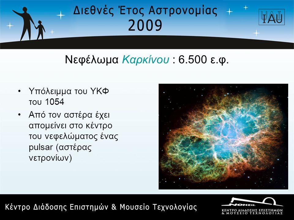 Νεφέλωμα Καρκίνου : 6.500 ε.φ. •Υπόλειμμα του ΥΚΦ του 1054 •Από τον αστέρα έχει απομείνει στο κέντρο του νεφελώματος ένας pulsar (αστέρας νετρονίων)