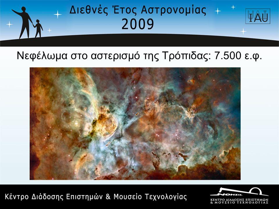 Νεφέλωμα στο αστερισμό της Τρόπιδας: 7.500 ε.φ.