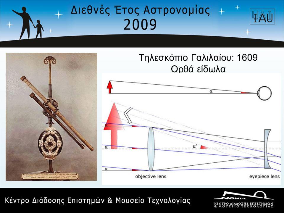 Γαλαξίας Ανδρομέδας: 2,5 εκατομμύρια ε.φ.