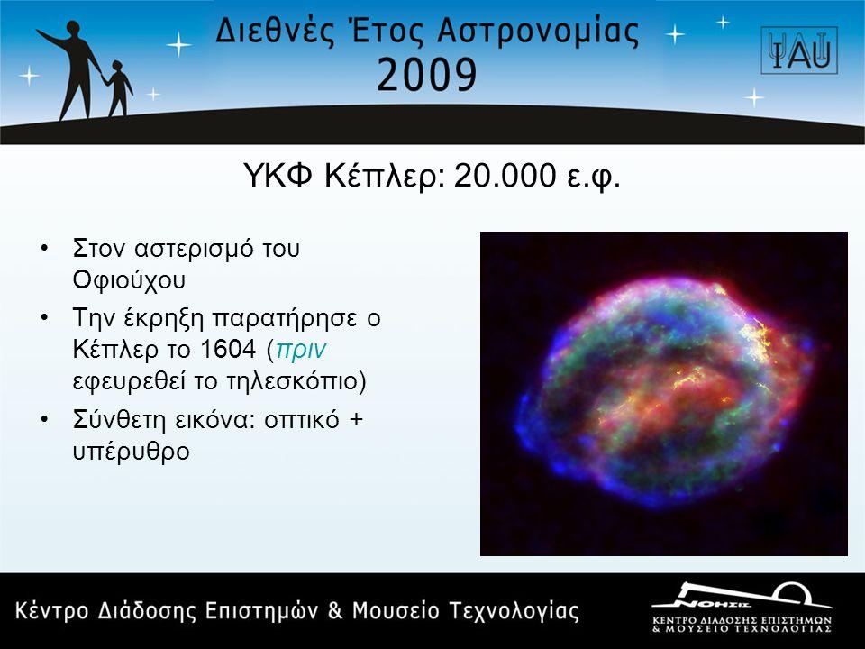 ΥΚΦ Κέπλερ: 20.000 ε.φ. •Στον αστερισμό του Οφιούχου •Την έκρηξη παρατήρησε ο Κέπλερ το 1604 (πριν εφευρεθεί το τηλεσκόπιο) •Σύνθετη εικόνα: οπτικό +