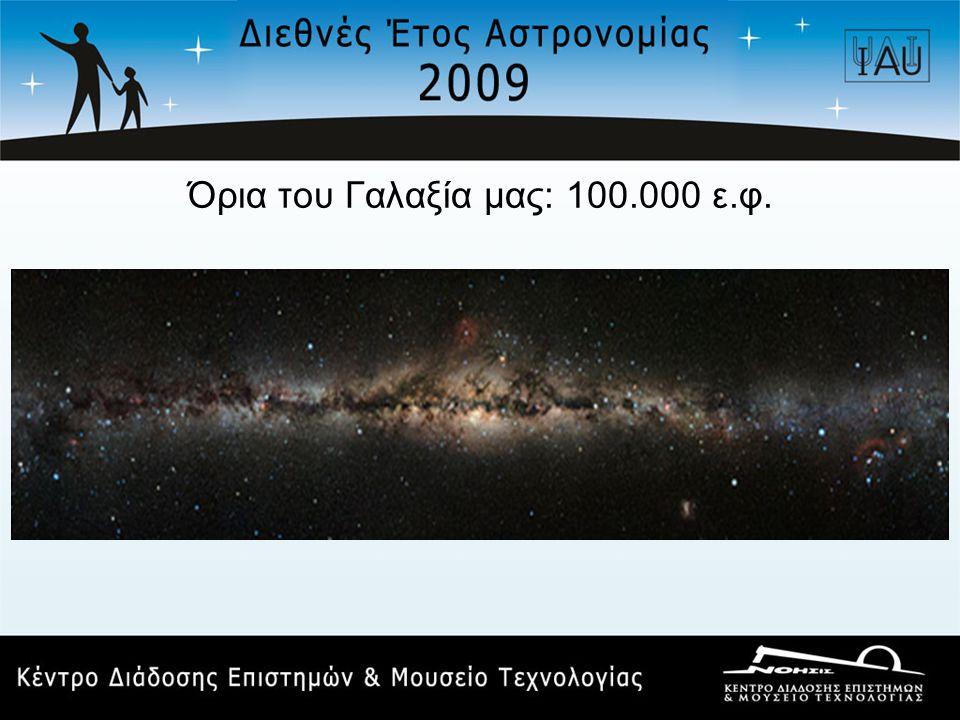 Όρια του Γαλαξία μας: 100.000 ε.φ.
