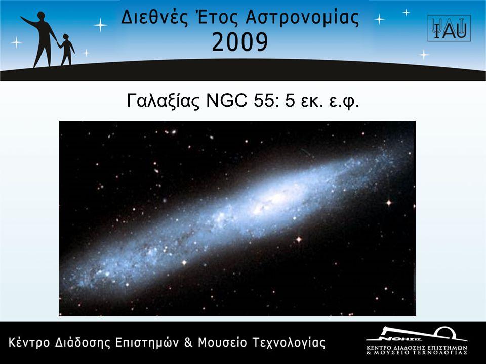 Γαλαξίας NGC 55: 5 εκ. ε.φ.