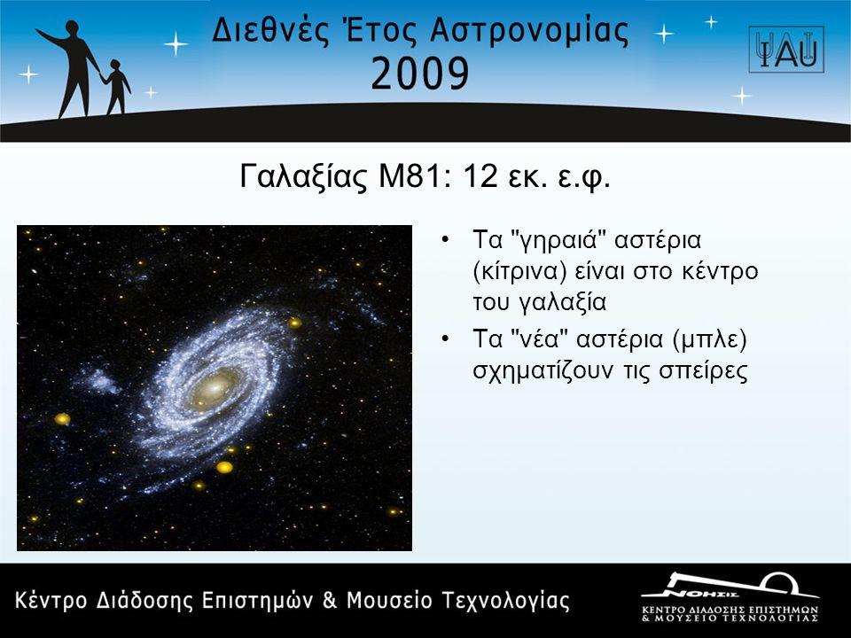 Γαλαξίας Μ81: 12 εκ. ε.φ. •Τα