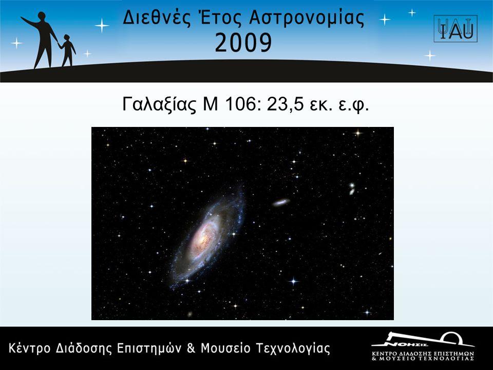 Γαλαξίας Μ 106: 23,5 εκ. ε.φ.
