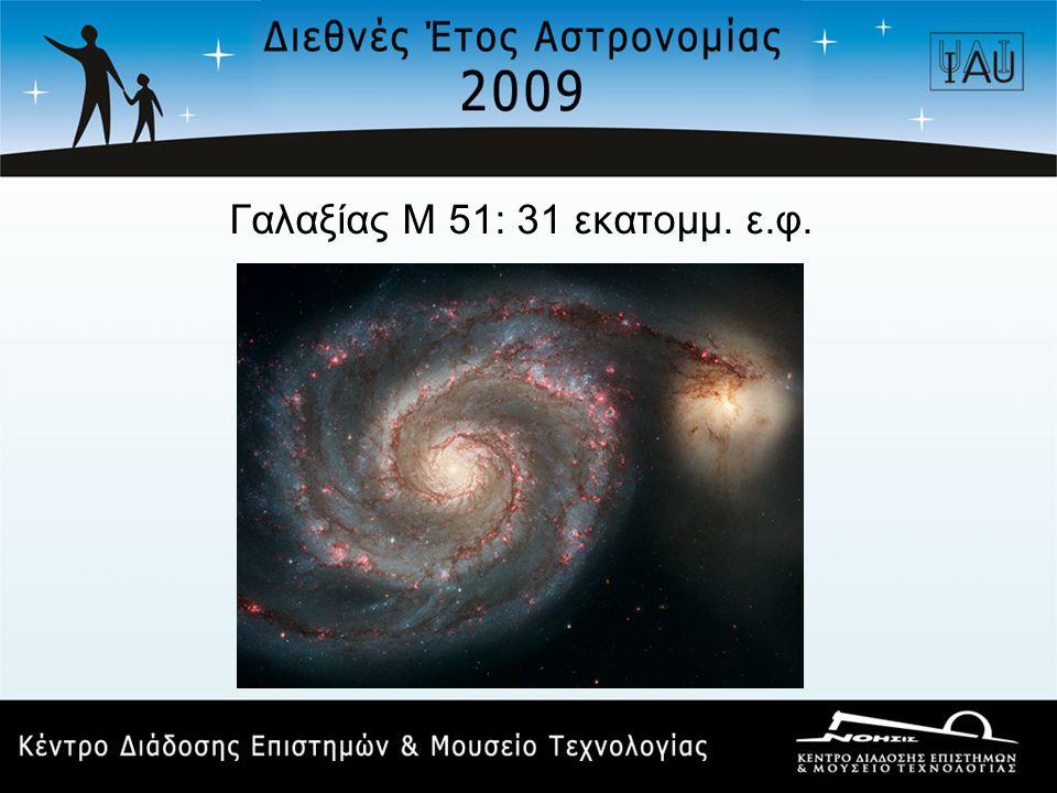 Γαλαξίας Μ 51: 31 εκατομμ. ε.φ.