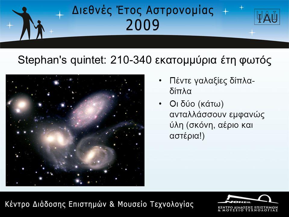 Stephan's quintet: 210-340 εκατομμύρια έτη φωτός •Πέντε γαλαξίες δίπλα- δίπλα •Οι δύο (κάτω) ανταλλάσσουν εμφανώς ύλη (σκόνη, αέριο και αστέρια!)