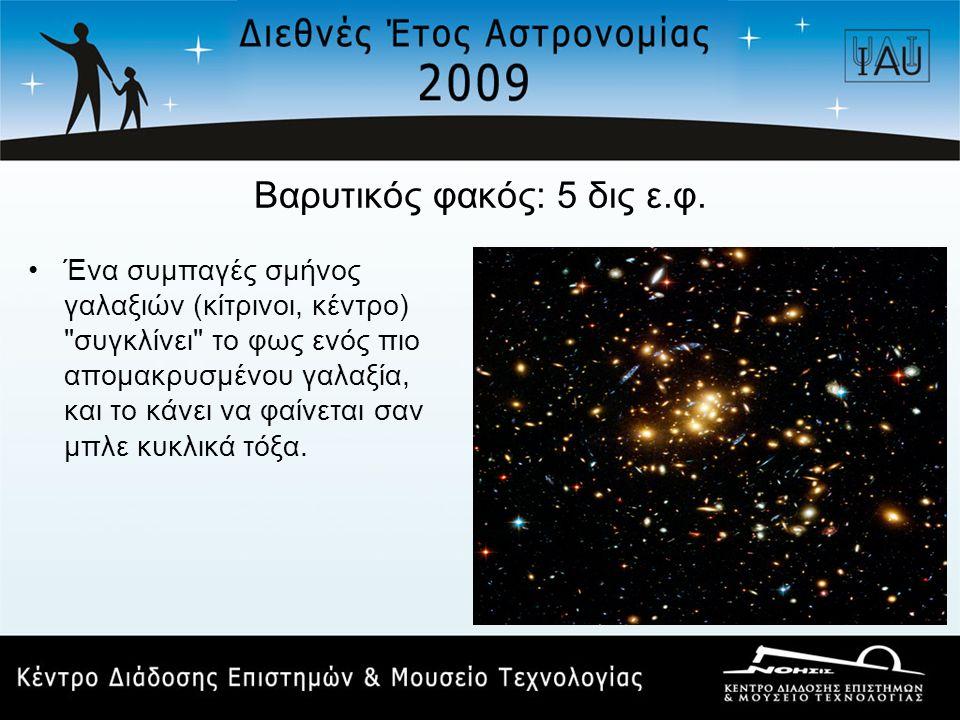 Βαρυτικός φακός: 5 δις ε.φ. •Ένα συμπαγές σμήνος γαλαξιών (κίτρινοι, κέντρο)