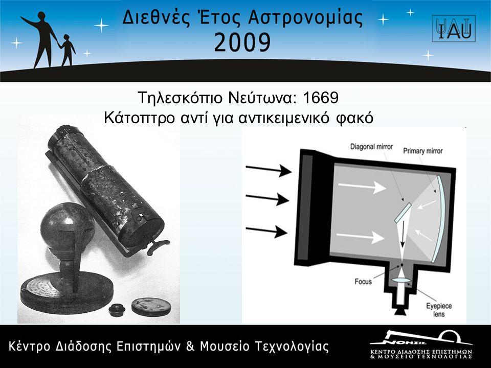 Τηλεσκόπιο του Hevelius •Κατασκευή: 1670 •Διαθλαστικό (με φακούς) •Εστιακό μήκος 46 m για μεγάλη μεγέθυνση • Μεγέθυνση: F αντικ.