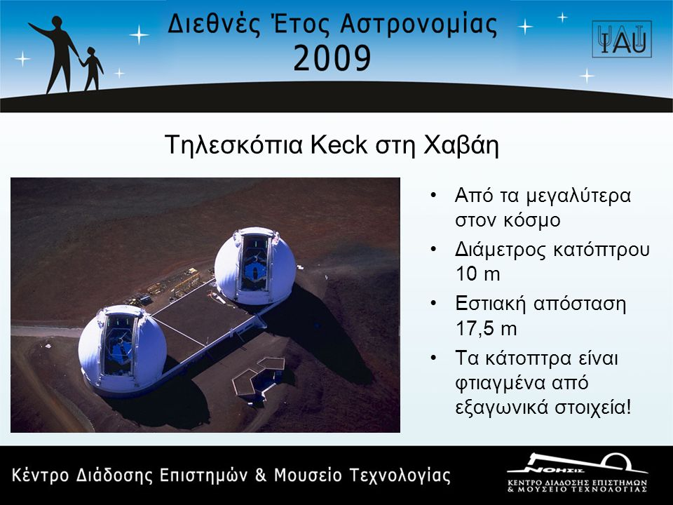 Όρια του ηλιακού μας συστήματος: 2,5 ε.φ.