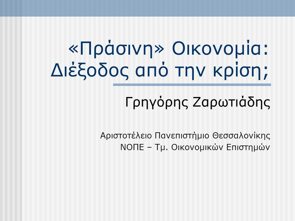 «Πράσινη» Οικονομία: Διέξοδος από την κρίση; Γρηγόρης Ζαρωτιάδης Αριστοτέλειο Πανεπιστήμιο Θεσσαλονίκης ΝΟΠΕ – Τμ. Οικονομικών Επιστημών