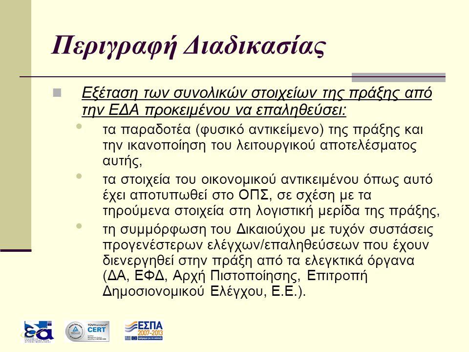 Περιγραφή Διαδικασίας  Εξέταση των συνολικών στοιχείων της πράξης από την ΕΔΑ προκειμένου να επαληθεύσει: • τα παραδοτέα (φυσικό αντικείμενο) της πρά