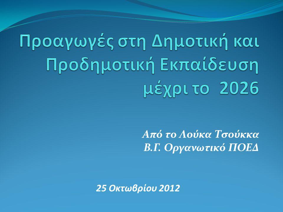 Από το Λούκα Τσούκκα Β.Γ. Οργανωτικό ΠΟΕΔ 25 Οκτωβρίου 2012