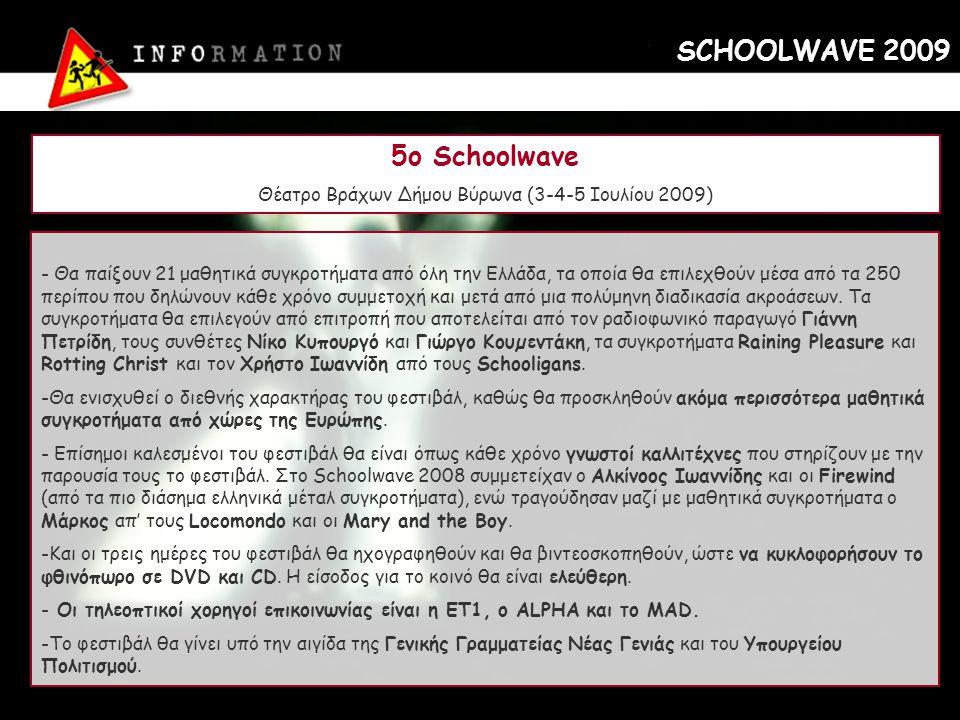 SCHOOLWAVE 2009 - Θα παίξουν 21 μαθητικά συγκροτήματα από όλη την Ελλάδα, τα οποία θα επιλεχθούν μέσα από τα 250 περίπου που δηλώνουν κάθε χρόνο συμμε