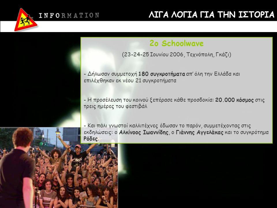 ΛΙΓΑ ΛΟΓΙΑ ΓΙΑ ΤΗΝ ΙΣΤΟΡΙΑ 2o Schoolwave (23-24-25 Ιουνίου 2006, Τεχνόπολη, Γκάζι) - Δήλωσαν συμμετοχή 180 συγκροτήματα απ' όλη την Ελλάδα και επιλέχθ