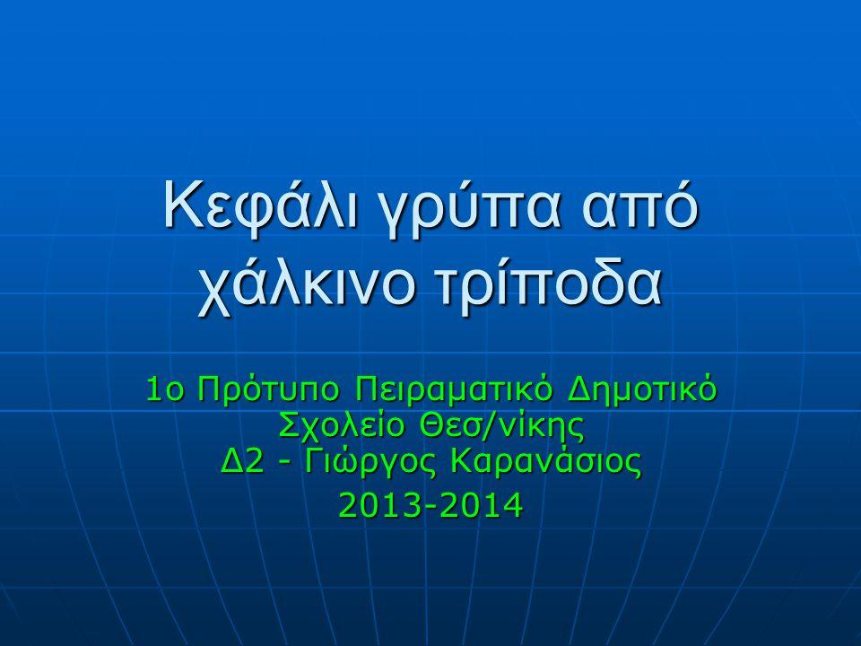 Κεφάλι γρύπα από χάλκινο τρίποδα 1ο Πρότυπο Πειραματικό Δημοτικό Σχολείο Θεσ/νίκης Δ2 - Γιώργος Καρανάσιος 2013-2014