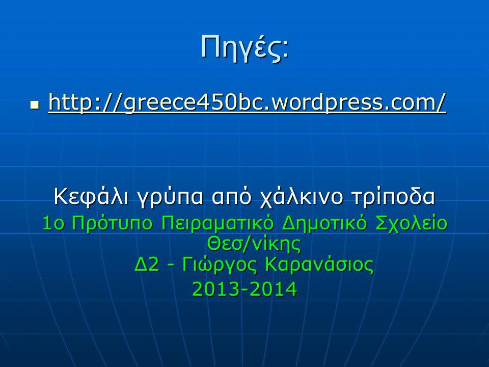 Πηγές:  http://greece450bc.wordpress.com/ http://greece450bc.wordpress.com/ Κεφάλι γρύπα από χάλκινο τρίποδα 1ο Πρότυπο Πειραματικό Δημοτικό Σχολείο Θεσ/νίκης Δ2 - Γιώργος Καρανάσιος 2013-2014