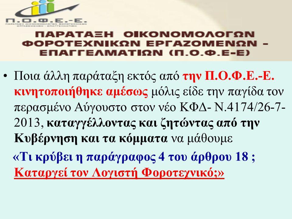 •Ποια άλλη παράταξη εκτός από την Π.Ο.Φ.Ε.-Ε. κινητοποιήθηκε αμέσως μόλις είδε την παγίδα τον περασμένο Αύγουστο στον νέο ΚΦΔ- Ν.4174/26-7- 2013, κατα