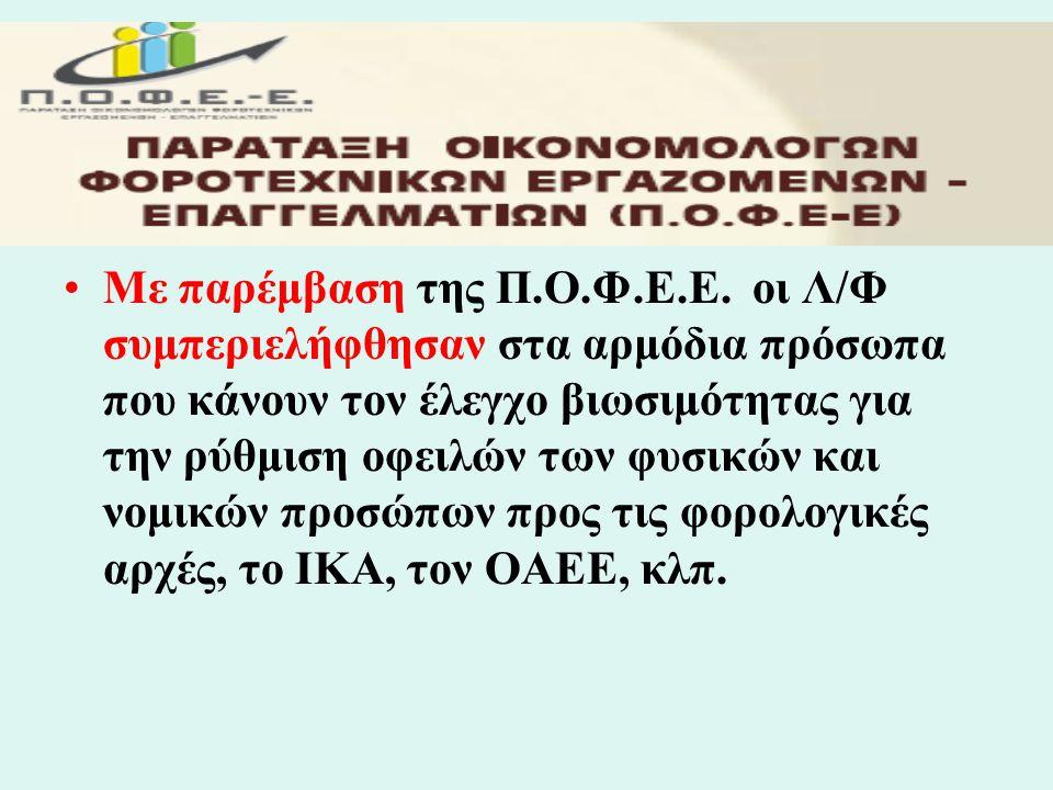 •Με παρέμβαση της Π.Ο.Φ.Ε.Ε. οι Λ/Φ συμπεριελήφθησαν στα αρμόδια πρόσωπα που κάνουν τον έλεγχο βιωσιμότητας για την ρύθμιση οφειλών των φυσικών και νο