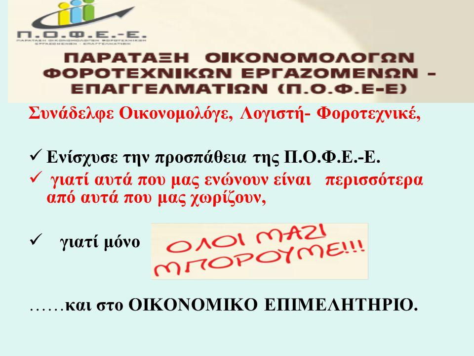 Συνάδελφε Οικονομολόγε, Λογιστή- Φοροτεχνικέ,  Ενίσχυσε την προσπάθεια της Π.Ο.Φ.Ε.-Ε.