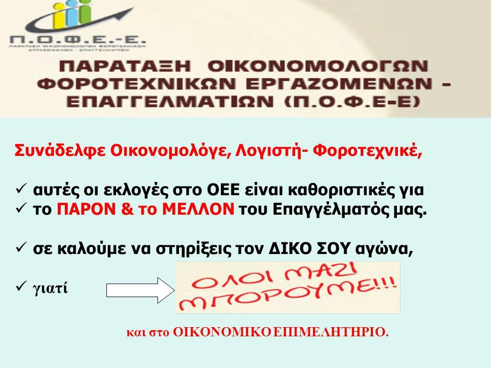 Συνάδελφε Οικονομολόγε, Λογιστή- Φοροτεχνικέ,  αυτές οι εκλογές στο ΟΕΕ είναι καθοριστικές για  το ΠΑΡΟΝ & το ΜΕΛΛΟΝ του Επαγγέλματός μας.  σε καλο
