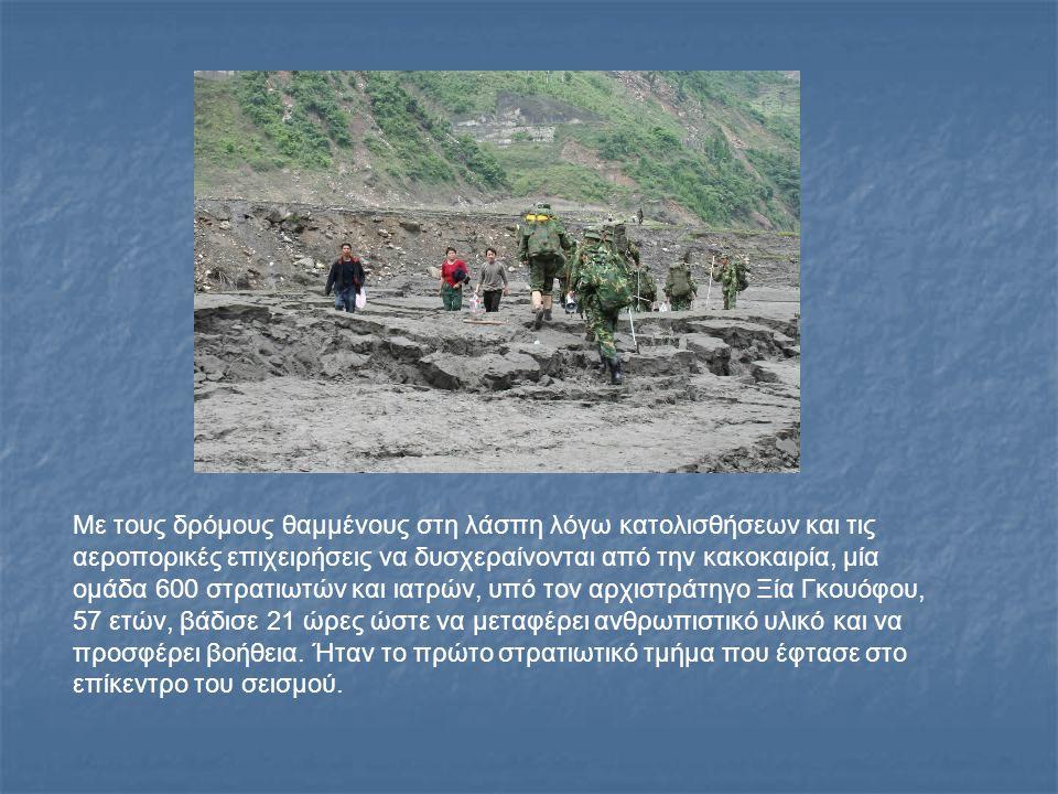 Με τους δρόμους θαμμένους στη λάσπη λόγω κατολισθήσεων και τις αεροπορικές επιχειρήσεις να δυσχεραίνονται από την κακοκαιρία, μία ομάδα 600 στρατιωτών