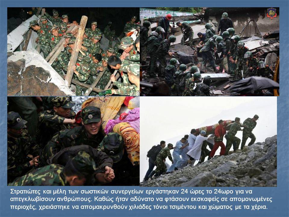 Στρατιώτες και μέλη των σωστικών συνεργείων εργάστηκαν 24 ώρες το 24ωρο για να απεγκλωβίσουν ανθρώπους. Καθώς ήταν αδύνατο να φτάσουν εκσκαφείς σε απο