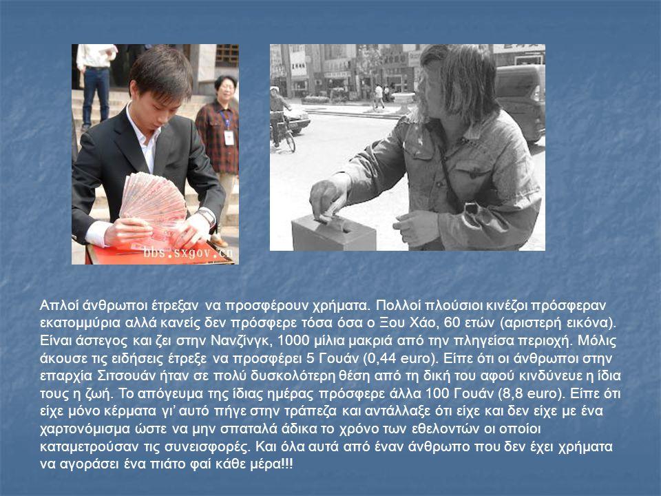Απλοί άνθρωποι έτρεξαν να προσφέρουν χρήματα. Πολλοί πλούσιοι κινέζοι πρόσφεραν εκατομμύρια αλλά κανείς δεν πρόσφερε τόσα όσα ο Ξου Χάο, 60 ετών (αρισ