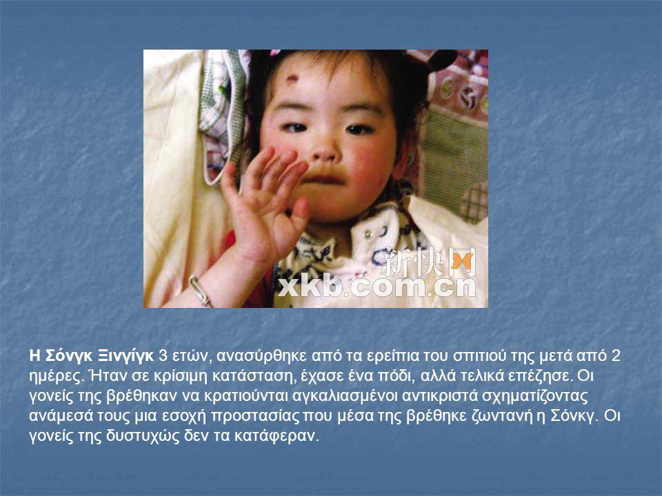 Η Σόνγκ Ξινγίγκ 3 ετών, ανασύρθηκε από τα ερείπια του σπιτιού της μετά από 2 ημέρες. Ήταν σε κρίσιμη κατάσταση, έχασε ένα πόδι, αλλά τελικά επέζησε. Ο