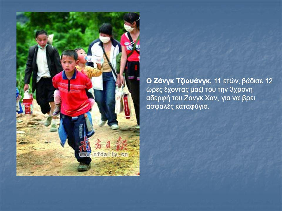 Ο Ζάνγκ Τζιουάνγκ, 11 ετών, βάδισε 12 ώρες έχοντας μαζί του την 3χρονη αδερφή του Ζανγκ Χαν, για να βρει ασφαλές καταφύγιο.