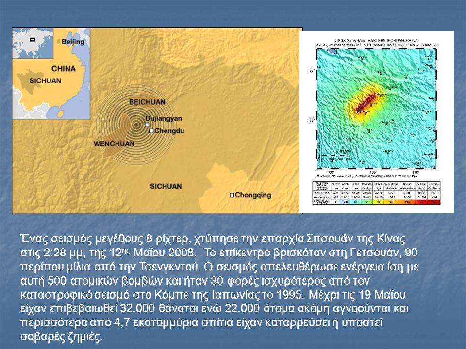 Ένας σεισμός μεγέθους 8 ρίχτερ, χτύπησε την επαρχία Σιτσουάν της Κίνας στις 2:28 μμ, της 12 ης Μαΐου 2008. Το επίκεντρο βρισκόταν στη Γετσουάν, 90 περ